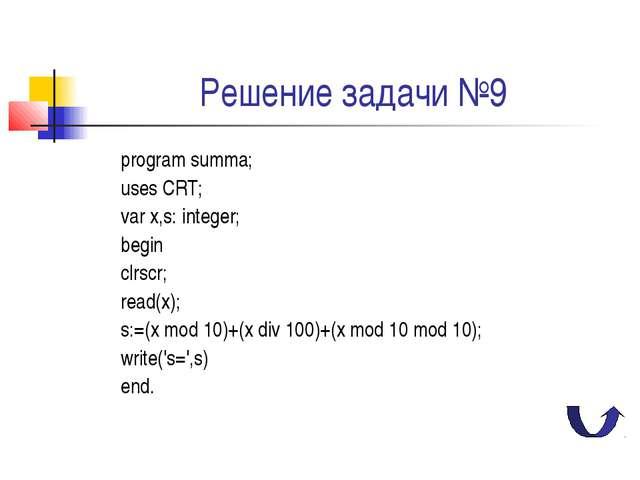 Решение задачи №9 program summa; uses CRT; var x,s: integer; begin clrscr; re...
