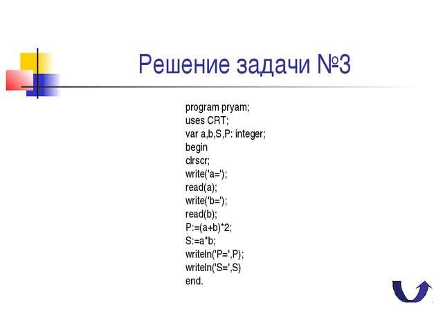 Решение задачи №3 program pryam; uses CRT; var a,b,S,P: integer; begin clrscr...