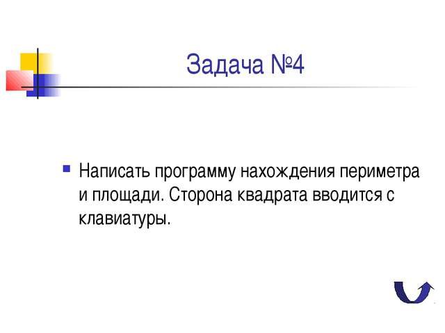 Задача №4 Написать программу нахождения периметра и площади. Сторона квадрата...
