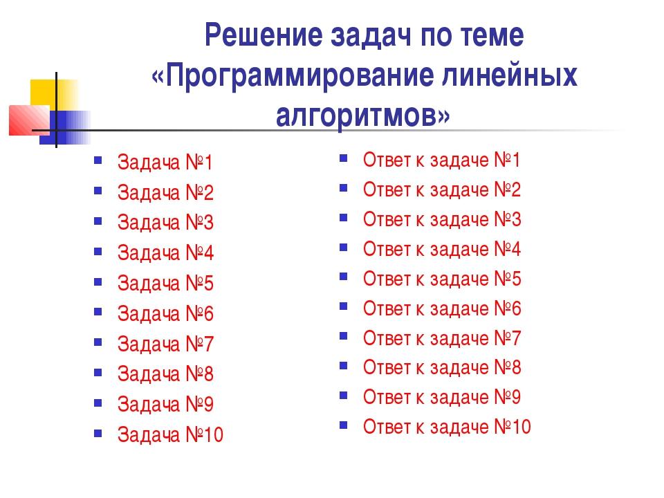 Решение задач по теме «Программирование линейных алгоритмов» Задача №1 Задача...