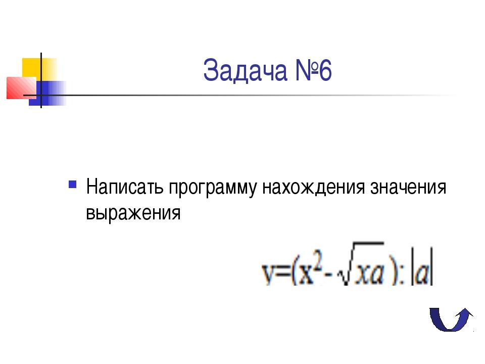 Задача №6 Написать программу нахождения значения выражения