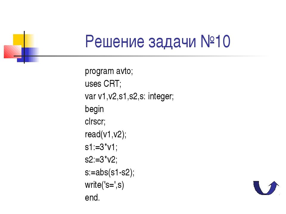 Решение задачи №10 program avto; uses CRT; var v1,v2,s1,s2,s: integer; begin...