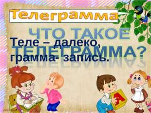 Теле – далеко, грамма- запись. scul32.ucoz.ru