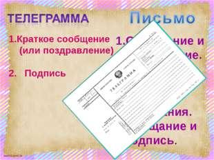 Краткое сообщение (или поздравление) 2. Подпись Обращение и приветствие. Сооб