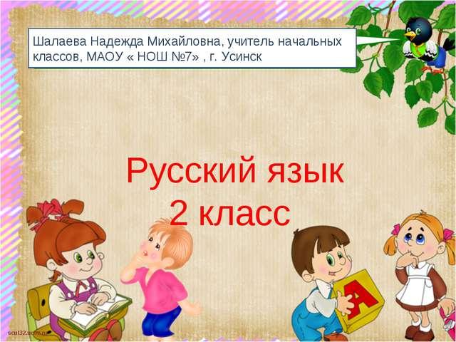 Русский язык 2 класс Шалаева Надежда Михайловна, учитель начальных классов, М...