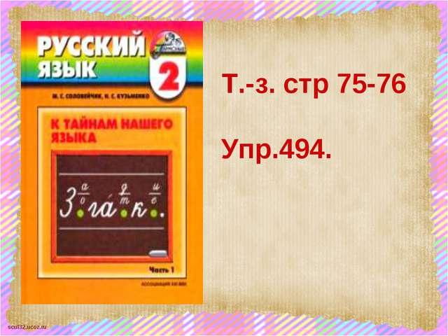 Т.-з. стр 75-76 Упр.494. scul32.ucoz.ru