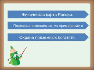 Физическая карта России. Полезные ископаемые, их применение и добыча . Охрана