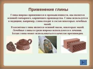 Применение глины Глина широко применяются в промышленности, она является осно