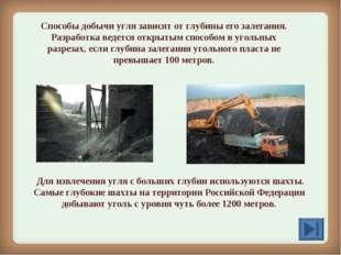 Способы добычи угля зависят от глубины его залегания. Разработка ведется откр