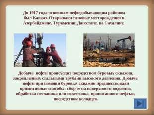 До 1917 года основным нефтедобывающим районом был Кавказ. Открываются новые м