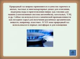 Природный газ широко применяется в качестве горючего в жилых, частных и много