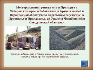 Месторождения гранита есть в Приморье и Хабаровском крае, в Забайкалье, в Арх