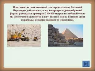 Известняк, использованный для строительства Большой Пирамиды добывался тут же