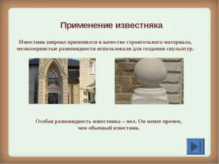 Применение известняка Известняк широко применялся в качестве строительного ма