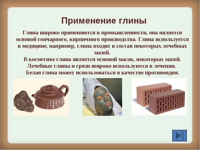 Применение глины Глина широко применяются в промышленности, она является осно...