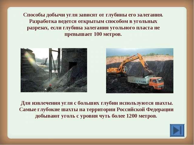 Способы добычи угля зависят от глубины его залегания. Разработка ведется откр...