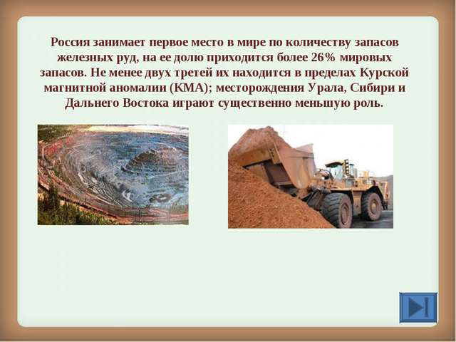 Россия занимает первое место в мире по количеству запасов железных руд, на ее...