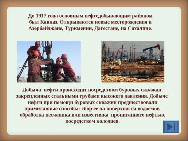До 1917 года основным нефтедобывающим районом был Кавказ. Открываются новые м...