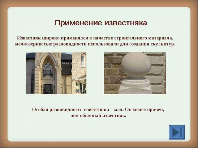 Применение известняка Известняк широко применялся в качестве строительного ма...