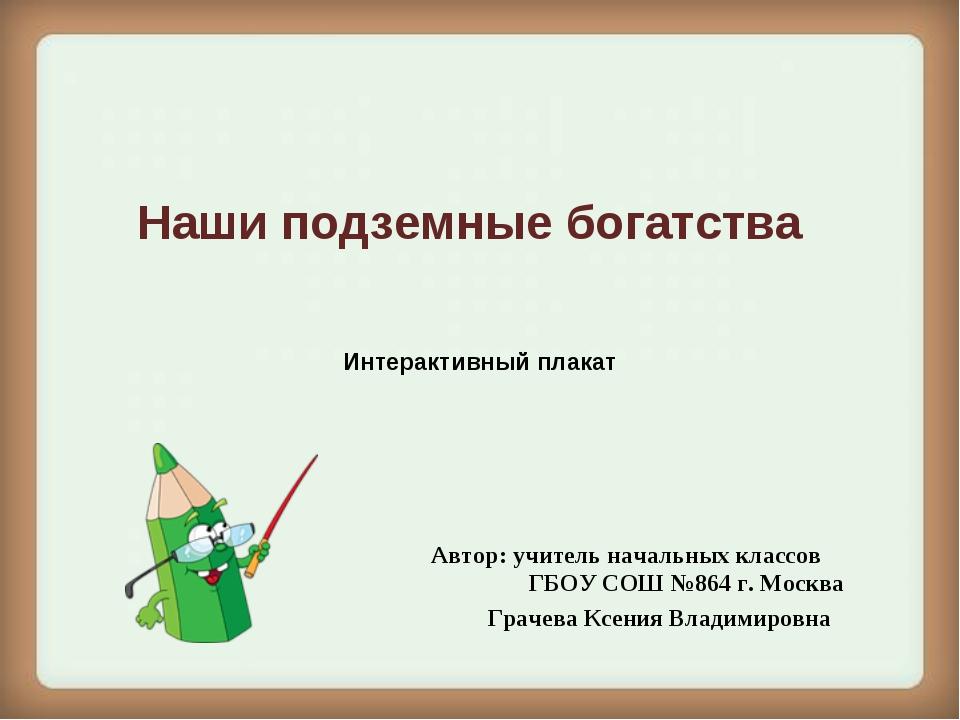 Автор: учитель начальных классов ГБОУ СОШ №864 г. Москва Грачева Ксения Влади...