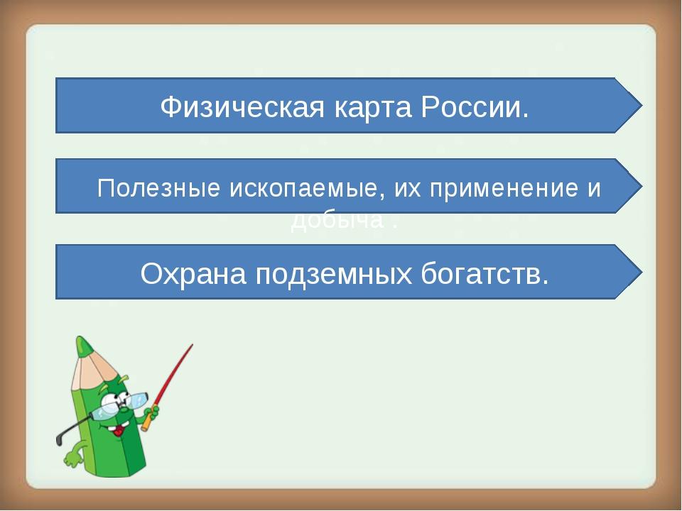 Физическая карта России. Полезные ископаемые, их применение и добыча . Охрана...