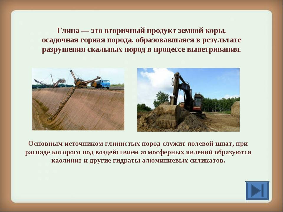 Глина — это вторичный продукт земной коры, осадочная горная порода, образовав...