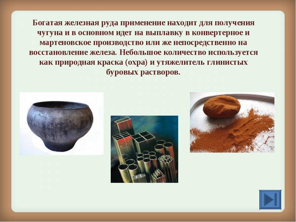 Богатая железная руда применение находит для получения чугуна и в основном ид...