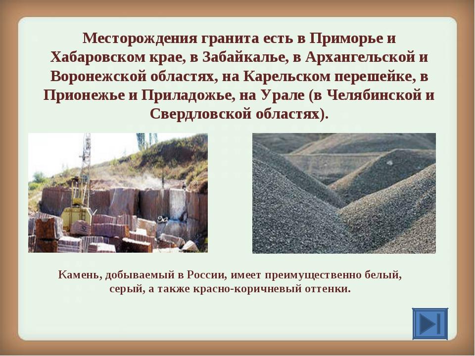 Месторождения гранита есть в Приморье и Хабаровском крае, в Забайкалье, в Арх...