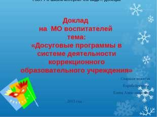 ГКОУ РО школа-интернат VIII вида г. Донецка Доклад на МО воспитателей тема: