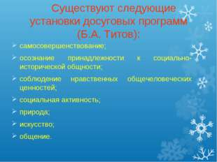 Существуют следующие установки досуговых программ (Б.А. Титов): самосовершен