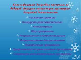 Классификация досуговых программ по ведущей функции организации культурно-дос