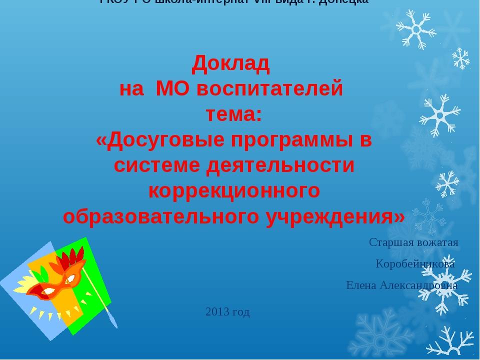 ГКОУ РО школа-интернат VIII вида г. Донецка Доклад на МО воспитателей тема:...