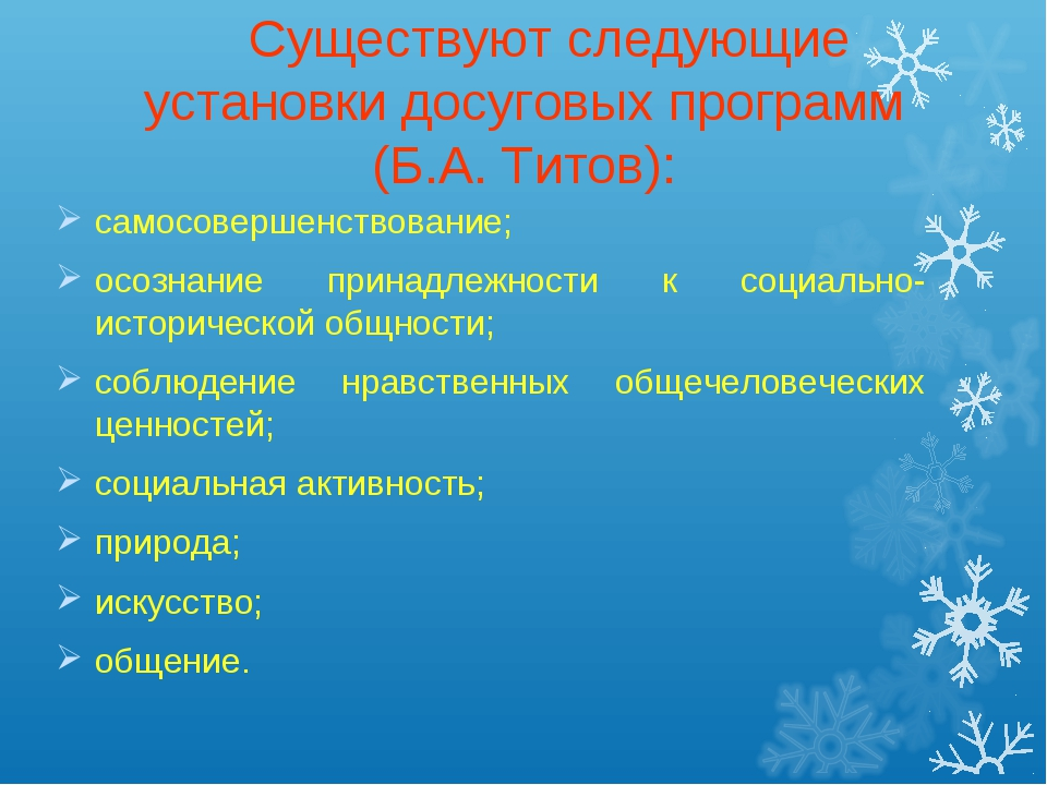 Существуют следующие установки досуговых программ (Б.А. Титов): самосовершен...