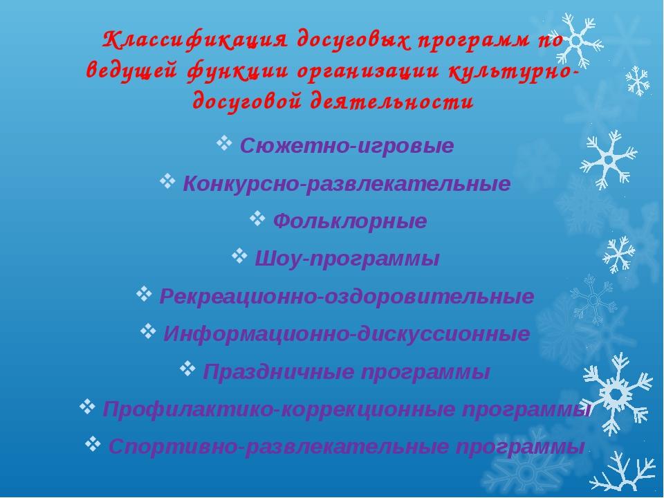 Классификация досуговых программ по ведущей функции организации культурно-дос...
