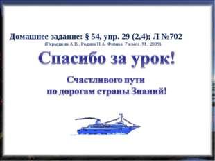 Домашнее задание: § 54, упр. 29 (2,4); Л №702 (Перышкин А.В., Родина Н.А. Физ