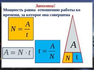 A t Мощность равна отношению работы ко времени, за которое она совершена Запо