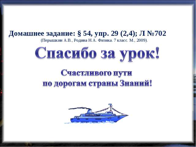 Домашнее задание: § 54, упр. 29 (2,4); Л №702 (Перышкин А.В., Родина Н.А. Физ...