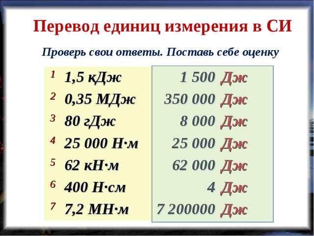 Проверь свои ответы. Поставь себе оценку Перевод единиц измерения в СИ 11,5...