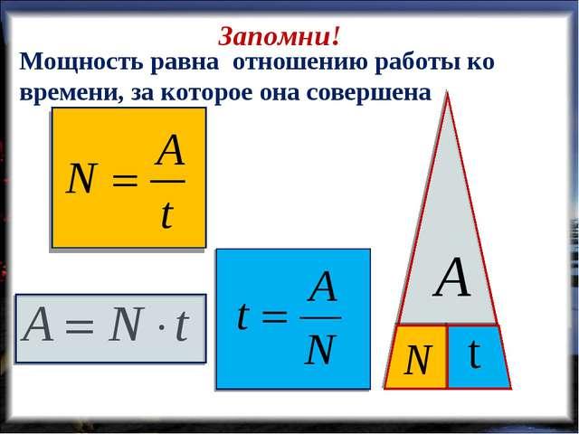 A t Мощность равна отношению работы ко времени, за которое она совершена Запо...