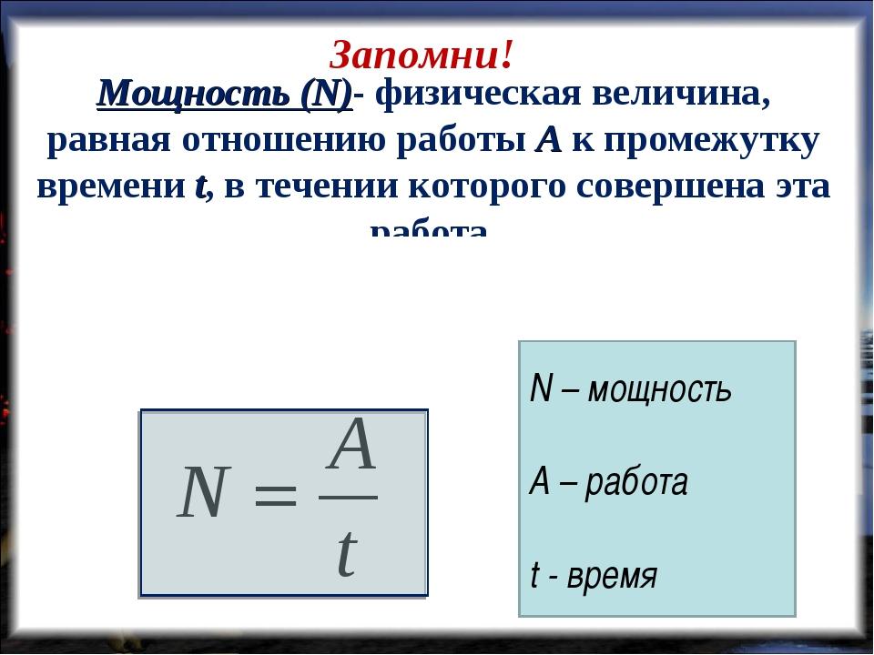 Мощность (N)- физическая величина, равная отношению работы А к промежутку вре...