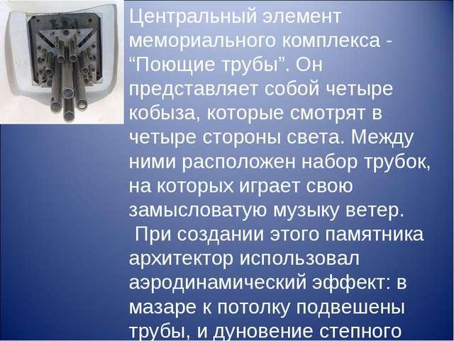 """Центральный элемент мемориального комплекса - """"Поющие трубы"""". Он представляет..."""