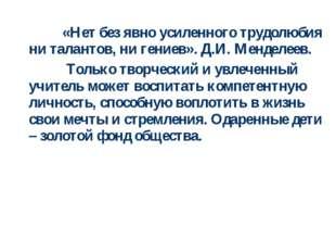 «Нет без явно усиленного трудолюбия ни талантов, ни гениев». Д.И. Менделеев.