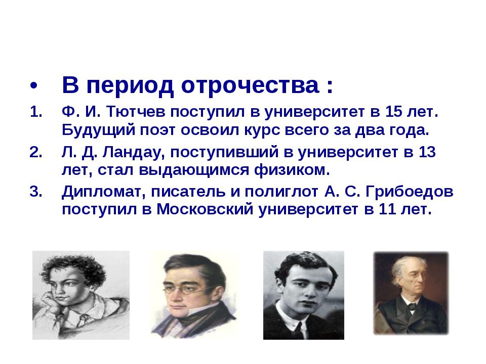 В период отрочества : Ф. И. Тютчев поступил в университет в 15 лет. Будущий п...