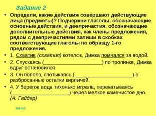 Задание 2 Определи, какие действия совершают действующие лица (предметы)? По