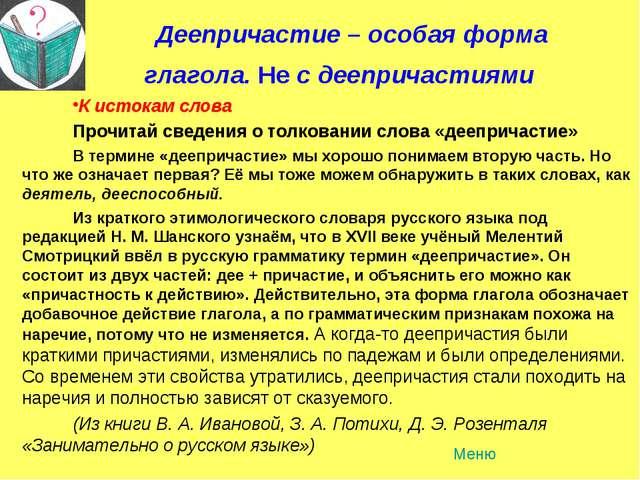 Деепричастие – особая форма глагола. Не с деепричастиями К истокам слова Про...