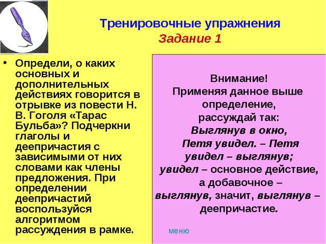 Тренировочные упражнения Задание 1 Определи, о каких основных и дополнительны...