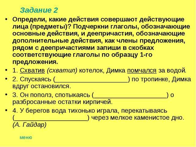 Задание 2 Определи, какие действия совершают действующие лица (предметы)? По...