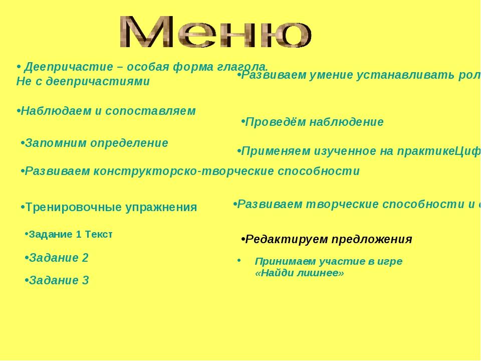 Деепричастие – особая форма глагола. Не с деепричастиями Наблюдаем и сопоста...