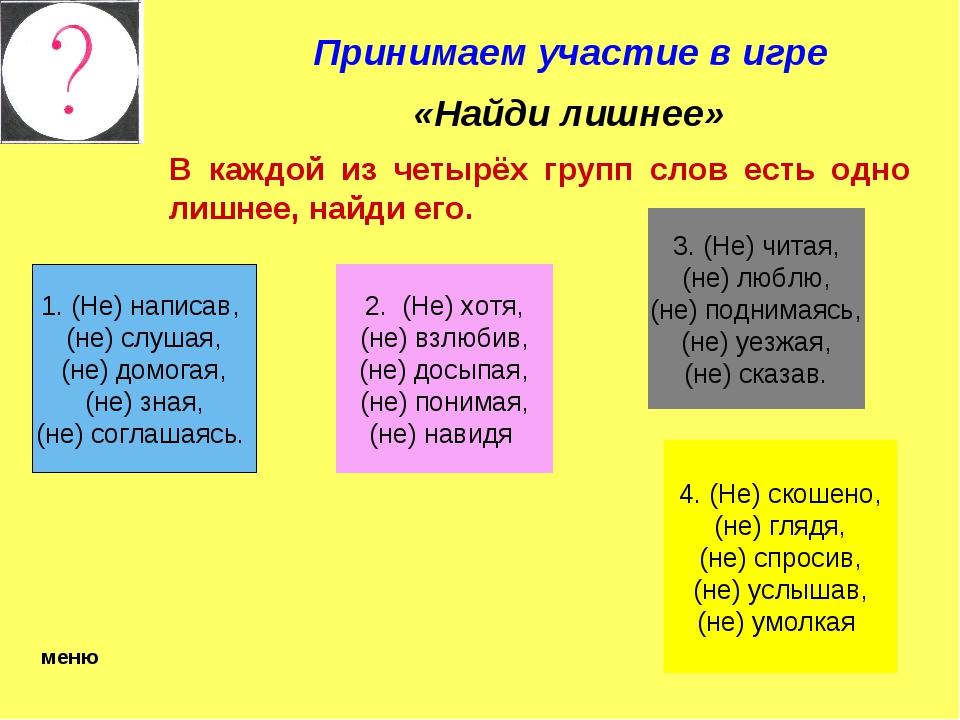 Принимаем участие в игре «Найди лишнее» В каждой из четырёх групп слов есть о...