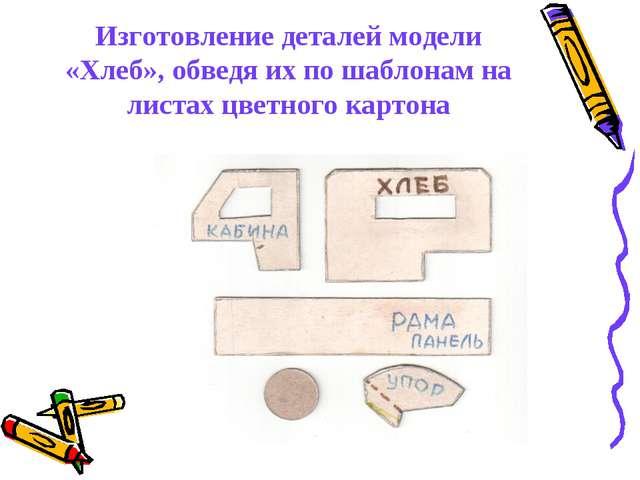 Изготовление деталей модели «Хлеб», обведя их по шаблонам на листах цветного...